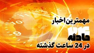 حوادث امروز (16 شهریور 99) از تکذیب محمدرضا فروتن تا شناسایی عوامل خرابکاری در نطنز
