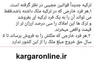 بلایی که ترکیه سر خریداران ملک از ایران می آورد + سند