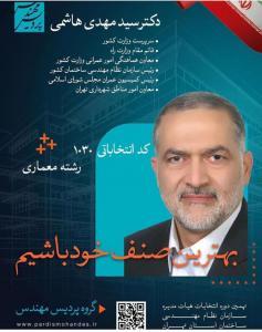 هاشمی کاندید عضویت در هیئت مدیره نظام مهندسی ساختمان استان تهران شد