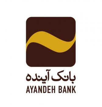 پنج هزار و ۲۰۰ میلیارد تومان بر زیان انباشته بانک آینده افزوده شد!