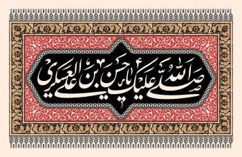 زندگی نامه امام حسن عسکری (ع) + فرزندان، احادیث، علت و تاریخ شهادت