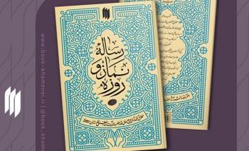 چاپ دوم «رساله نماز و روزه» امام خامنهای