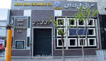 نرخ ارز صرافی ملی امروز جمعه 21 شهریور