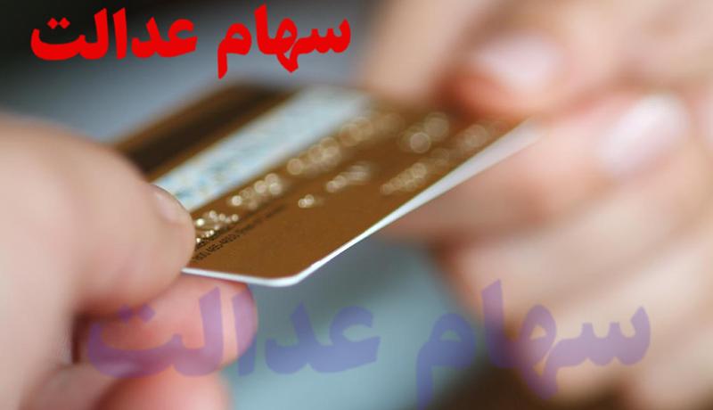 وعدههای سریالی سهام عدالت / چرا کارت اعتباری سهام عدالت اجرایی نشد؟