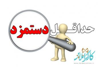 خبر خوش برای کارگران؛اجرای طرح یارانه دستمزد در ۱۶ استان