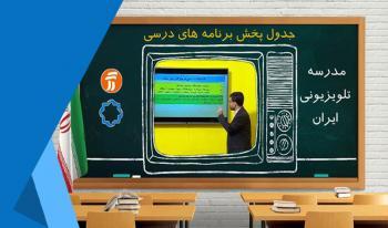 برنامههای درسی سه شنبه 25 شهریور شبکههای آموزش، چهار و قرآن