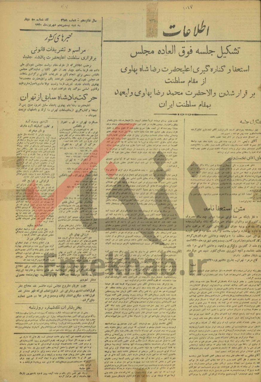 ۲۵ شهریور ۱۳۲۰؛ استعفا و کناره گیری رضا شاه پهلوی از مقام سلطنت+عکس