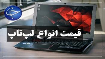 آخرین قیمت انواع لپ تاپ در بازار (۲۷ شهریور)