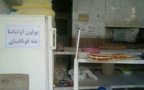 مهمان نوازی زیبای نانوای تبریزی +عکس