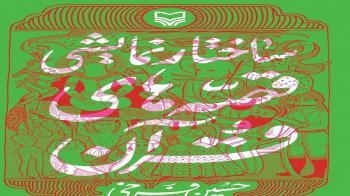 تحلیل و بررسی تمامی قصههای قرآن در «ساختار نمایشی قصههای قرآن»