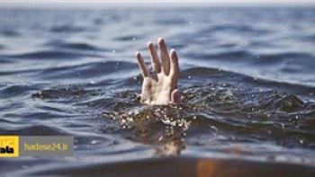 آخرین شنای دو جوان در رودخانه ارمند