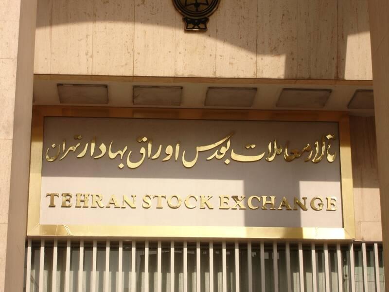 سازمان بورس تهران اطلاعیه مهمی صادر کرد