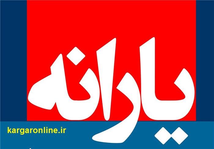 خبر خوش برای یارانه بگیران/پرداخت یارانه جدید از مهر ماه آغاز می شود