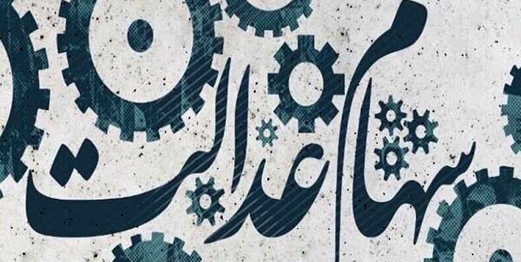 خبر خوش از سهام عدالت برای 41 میلیون ایرانی