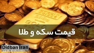 آخرین قیمت انواع سکه و طلا ۱ مهر ۹۹ +جدول قیمت / سکه ۱۳ میلیون و ۲۰ هزار تومان شد