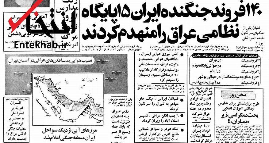۱ مهر ۱۳۵۹؛ ۱۴۰ فروند جنگنده ایران ۱۵ پایگاه نظامی عراق را منهدم کردند+عکس