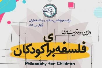 دومین دوره تربیت مربی فلسفه برای کودکان برگزار میشود