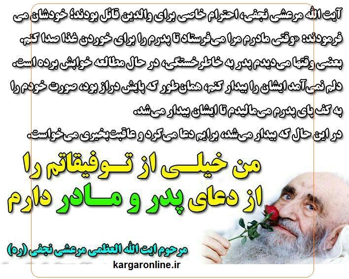 دلیل موفقیت و عاقبت بخیری مرحوم آیت الله العظمی مرعشی نجفی ره +عکس