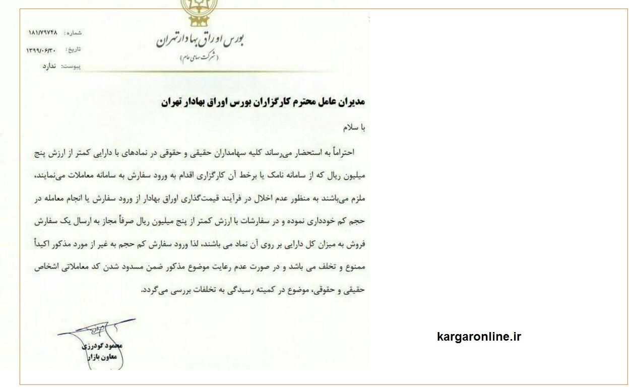 اطلاعیه مهم سازمان بورس خطاب به سهام داران صادر شد+سند