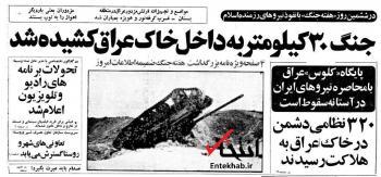 ۲ مهر ۱۳۶۰؛ جنگ ۳۰ کیلومتر به داخل خاک عراق کشیده شد+عکس