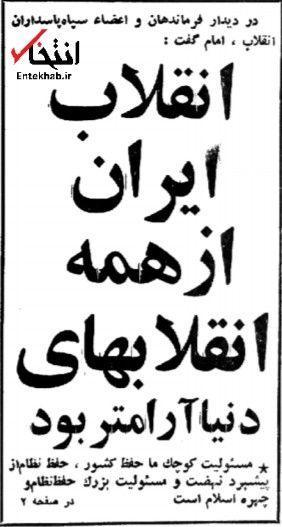 ۳ مهر ۱۳۵۸؛ امام: انقلاب ایران از همه انقلابهای دنیا آرامتر بود+عکس