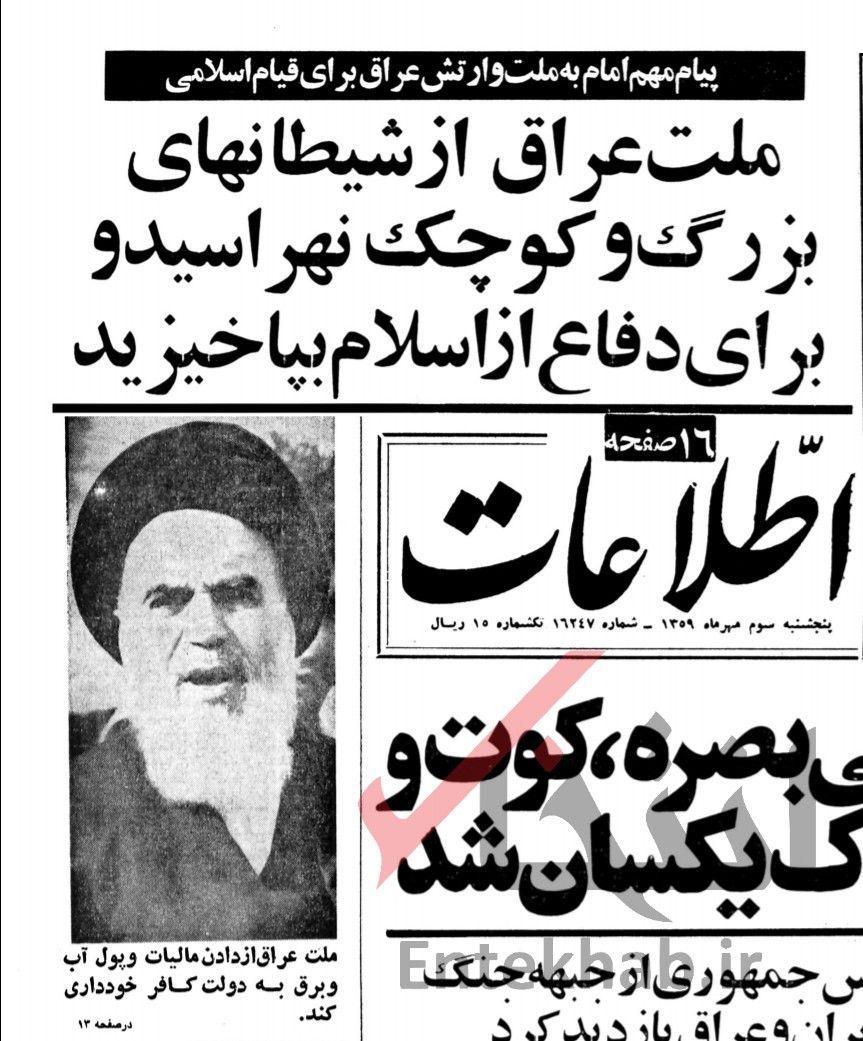 ۳ مهر ۱۳۵۹؛ امام: ملت عراق، از شیطانهای بزرگ و کوچک نهراسید و برای دفاع از اسلام بپاخیزید+عکس