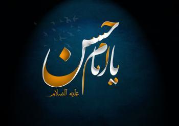 کربلایى شده ماندیم همه پاى حسن / لطف مولای کرم بندهنواز است هنوز / معرفی 10 عنوان کتاب و اشعاری در رثای شهادت دومین امام شیعیان