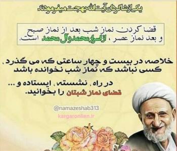 راه حلی از اسرار حضرت محمد و آل محمد ص برای جبران قضا شدن نماز شب