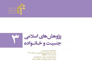 «نقش زنان در زمینهسازی ظهور» در مجله «پژوهشهای اسلامی خانواده»