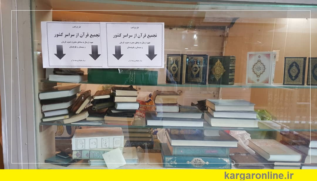 """استقبال از طرح """"هدیه قرآن""""/ 3000 قرآن در راه مناطق محروم"""