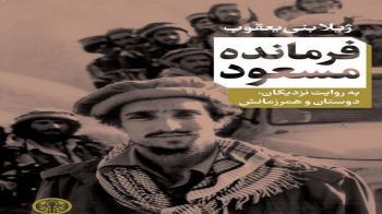 «فرمانده مسعود» روایتی از زندگی شخصیت ملی افغانستان