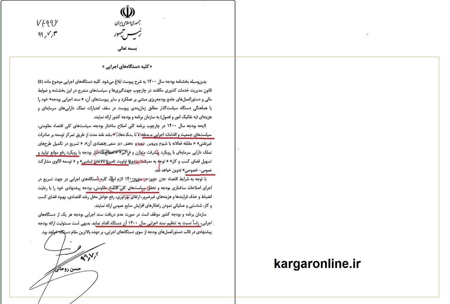 توسط رئیس جمهور؛بخشنامه بودجه ۱۴۰۰ با رویکرد معیشتی ابلاغ شد+تعیین حقوق کارگران و کارمندان