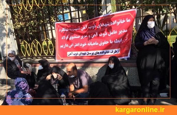 تجمع جمعی از خانوادههای کارگران شهید فولاد مقابل وزارت کار/ سالهاست مطابق ماده ۴۰ حقوق دریافت نمیکنیم