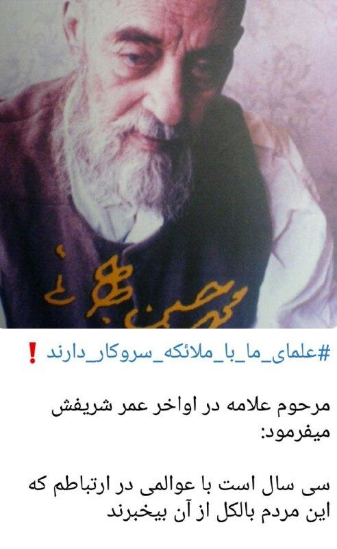 علمای شیعه با عوالم بالا در ارتباطند+عکس
