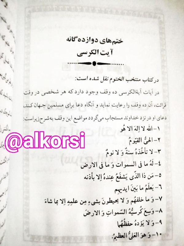روشی خاص در قرائت عظیم ترین آیه قرآن با 10 وقف