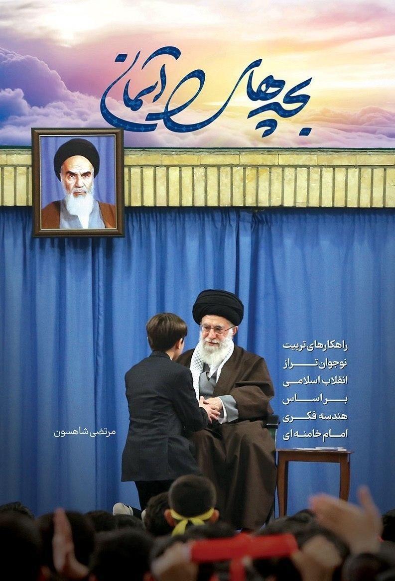 """""""بچههای آسمان"""" منتشر شد"""