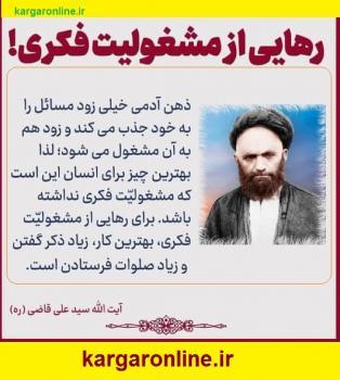 رهایی از مشغولیت های فکری با روش مرحوم آیت الله سید علی قاضی ره