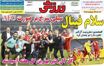 روزنامه ابرار ورزشی| سلام فینال