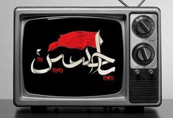 تدارک ویژه تلویزیون برای ایام اربعین