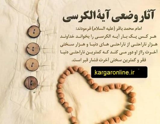 """تاثیر فقط یکبار قرائت عظیم ترین آیه قرآن """" آیه الکرسی"""" در زندگی ما+عکس"""