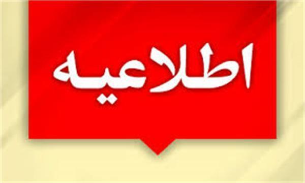 تمامی موسسات فرهنگی قرآن و عترت تهران تا ۱۸ مهرماه تعطیل شد