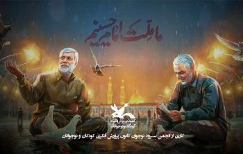 «ما ملت امام حسینیم» سرود شد+فیلم