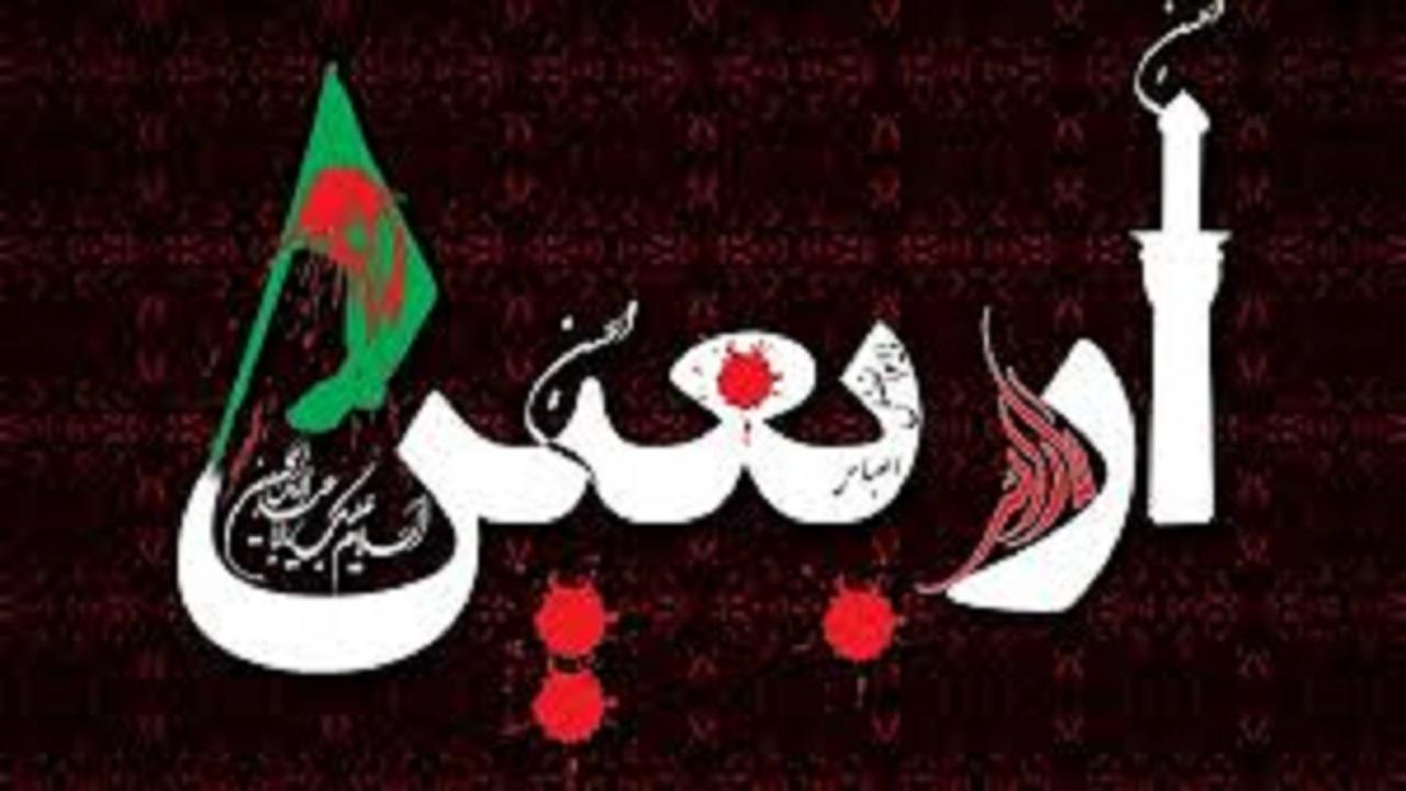 ممنوعیت برگزاری مراسم اربعین در مساجد و اماکن عمومی