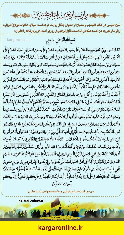 امام حسین (ع) را امروز اینگونه زیارت می کنیم +متن و عکس