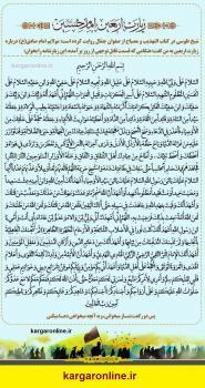 وعده خوش استاد فاطمی نیا برای کسانی که از دور امام حسین ع را امروز زیارت می کنند