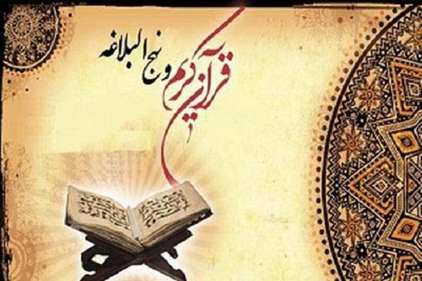 شرح نهجالبلاغه و تفسیر قرآن در مؤسسه اسراء بافران