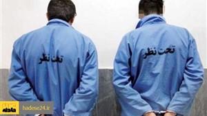 انهدام باند سرقت منزل در کرمانشاه