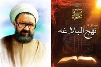دوره مجازی «سیر مطالعاتی کتب شهید مطهری و نهج البلاغه» برگزار می شود