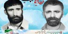 بازگشت پیکرهای دو شهید به زادگاهشان پس از ۳۷ سال
