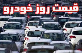 قیمت خودرو امروز ۲۴ مهر۹۹/ قیمت پراید اعلام شد